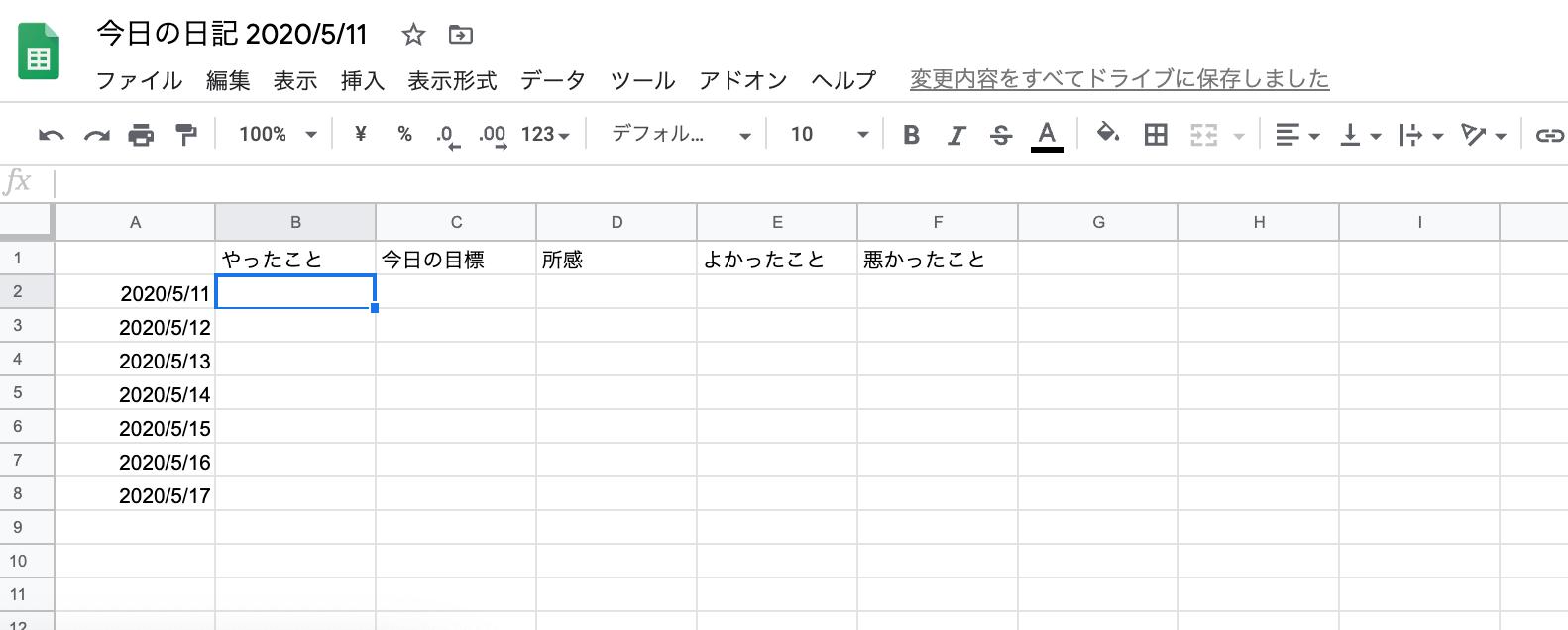 スプレッド シート を データベース として 使う