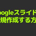 Googleスライドを新規作成する方法